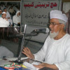 JIH Patna holds Haj training camp