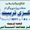 Markazi Tarbiyatgah 2 to 8 August 2017
