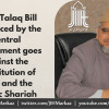 Triple Talaq Bill introduced by the Central Government goes against the Constitution of India and the Islamic Shariah