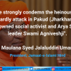 Jamaat condemns attack on Swami Agnivesh