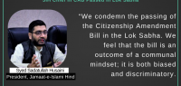Jamaat condemns the passing of CAB in Lok Sabha