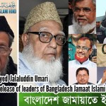 Maulana-Syed-Jalaluddin-Umari-demands-release-of-leaders-of-Bangladesh-Jamaat-Islami