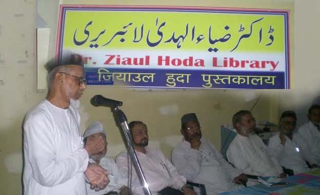 Inauguration of Dr Ziaul Hoda Libary