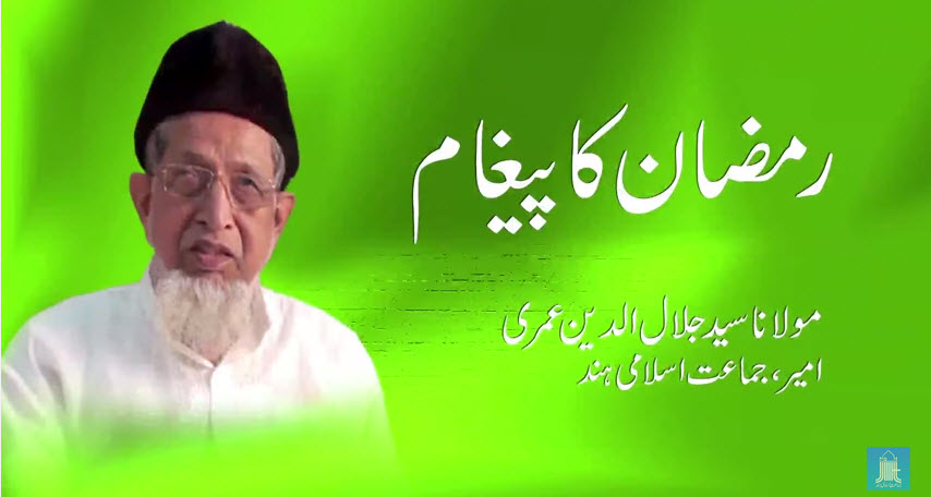 Ameer e Jamaat Ramadan Message
