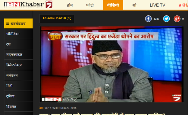 Secretary General JIH takes part in TV debate on Bhagwad Gita
