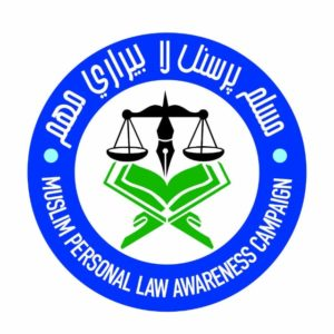 Muslim Personal Law Awareness Campaign