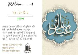 eid mubarak hindi