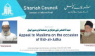 Jamaat-e-Islami Hind's Shariah Council issues appeal to Muslims to celebrate Eid-al Adha; offer sacrifice with necessary precautions
