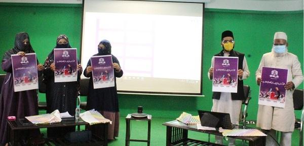 haadiya magazine launching ceremony